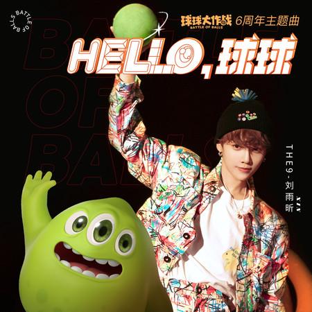 Hello,球球-《球球大作戰》6週年主題曲 專輯封面
