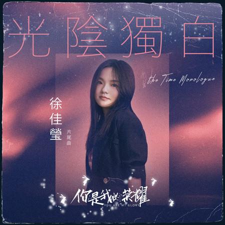 光陰獨白 (電視劇《你是我的榮耀》片尾曲) 專輯封面