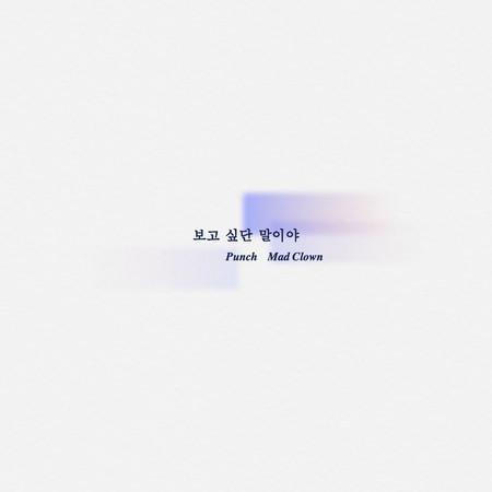 I Miss You 專輯封面