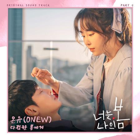 너는 나의 봄 OST Part 7 專輯封面