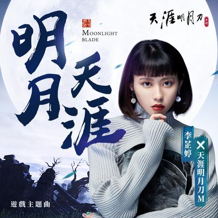 明月天涯 專輯封面