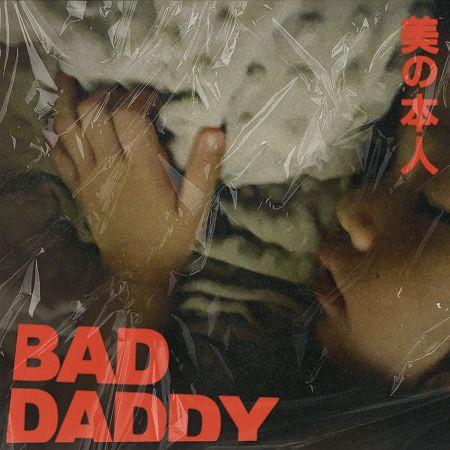 壞爸爸 專輯封面