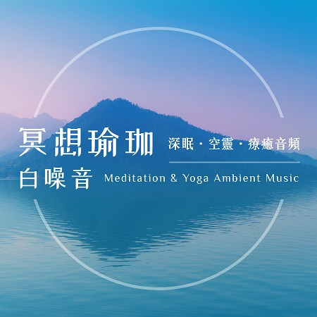 冥想瑜珈白噪音:深眠.空靈.療癒音頻 (Meditation & Yoga Ambient Music) 專輯封面