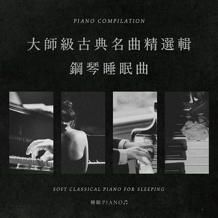鋼琴睡眠曲:大師級古典名曲精選輯 (Soft Classical Piano for Sleeping) 專輯封面