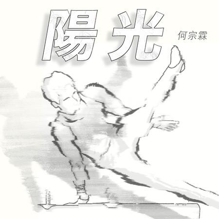 陽光(翻滾吧!男孩電影主題曲「第42屆金馬獎最佳電影原創歌曲」) 專輯封面
