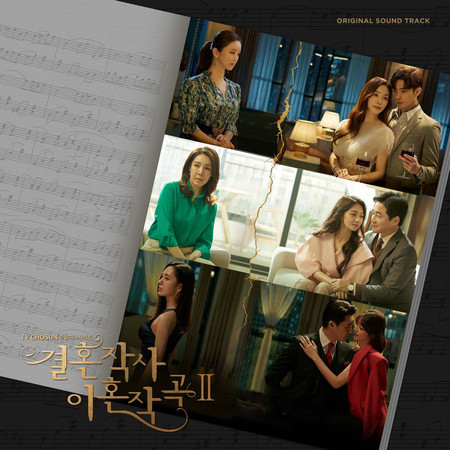결혼작사 이혼작곡 2 OST 專輯封面