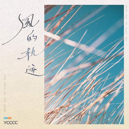 風的軌跡 專輯封面