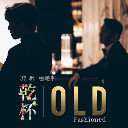 乾杯 Old Fashioned 專輯封面