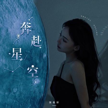 奔赴星空(DJ阿遠版) 專輯封面