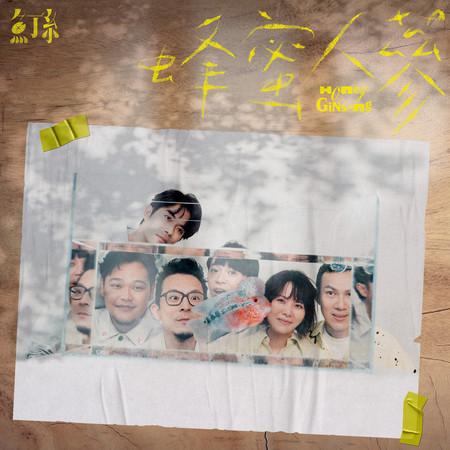 蜂蜜人蔘 專輯封面