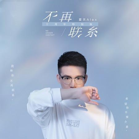 不再聯繫(十周年特別版) 專輯封面