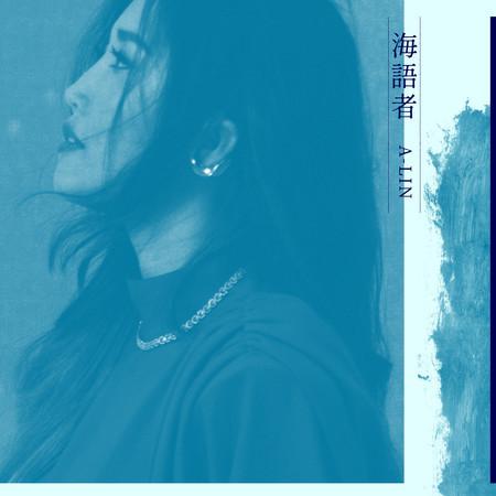 海語者(手機遊戲「天諭」主題曲) 專輯封面