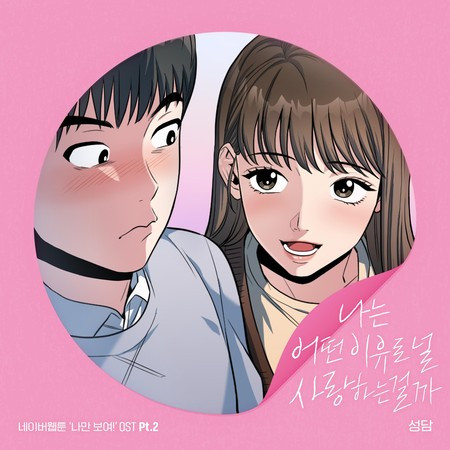 """The reason why I love [From """"Anonymous, I Know You!"""" (Original Soundtrack) Pt. 2] 專輯封面"""