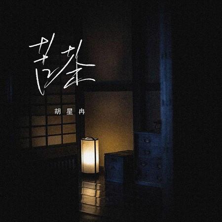 苦茶(治癒男版) 專輯封面