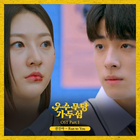 The Great Shaman Ga Doo Shim OST Part.1 專輯封面