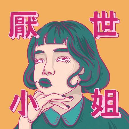 厭世小姐 專輯封面
