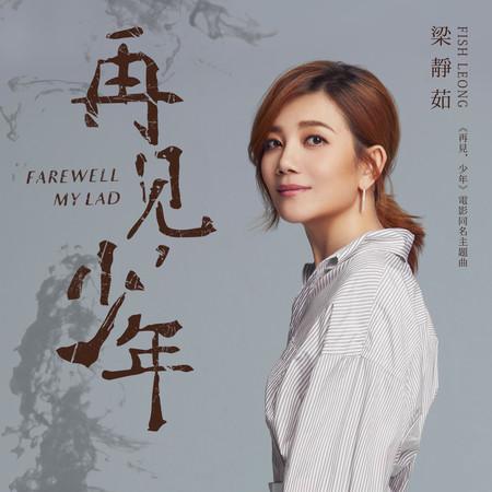 再見,少年 (Farewell, My Lad) 專輯封面