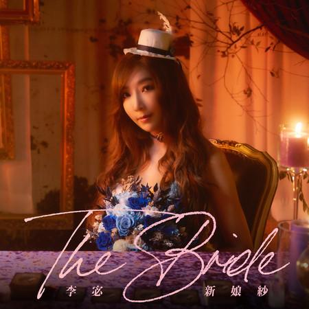 新娘紗 專輯封面