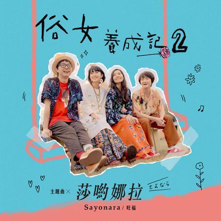 莎喲娜拉 (俗女養成記2主題曲) 專輯封面