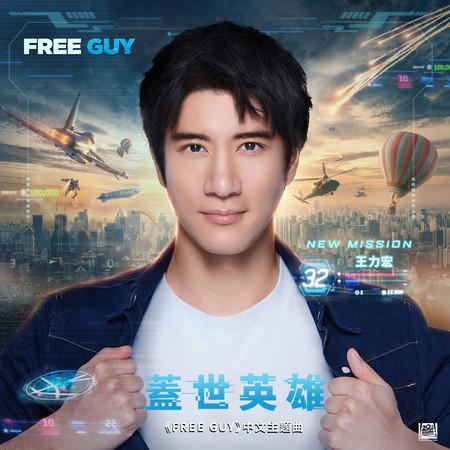 蓋世英雄 (電影《Free Guy》中文主題曲) 專輯封面