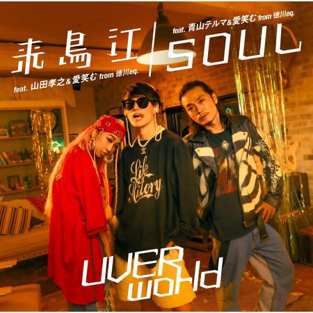 SOUL 專輯封面