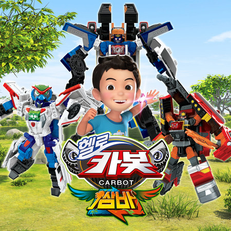 Hello Carbot Season Eleven Opening song 專輯封面