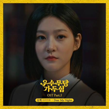 The Great Shaman Ga Doo Shim OST Part.2 專輯封面