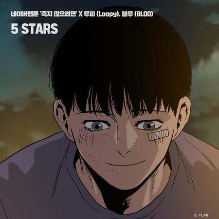 5 STARS (To not die X Loopy, BLOO) 專輯封面