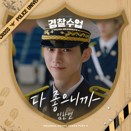 Love Your Everything (Police University OST Part.4) 專輯封面