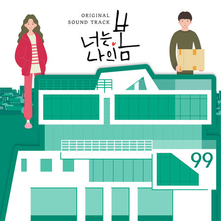 너는 나의 봄 OST 專輯封面