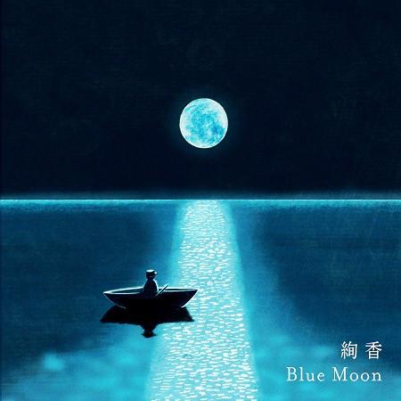 Blue Moon 專輯封面