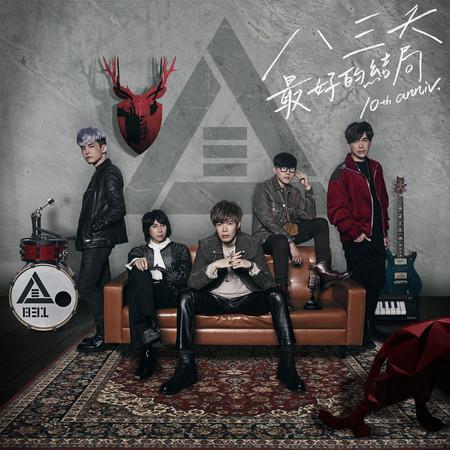 最好的結局 (10th anniv.) 專輯封面