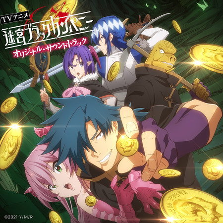 "TV Anime ""The Dungeon Of Black Company"" Original Sound Track 專輯封面"