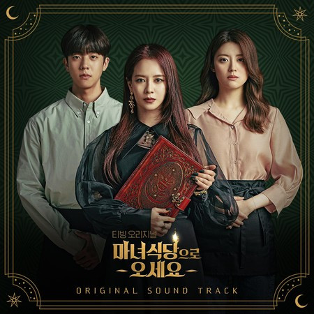 The Witch's Diner (Original Television Soundtrack) Special 專輯封面