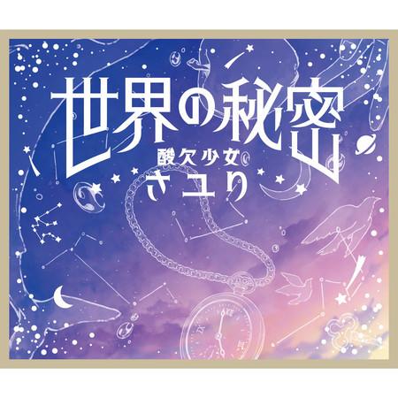 世界の秘密 專輯封面
