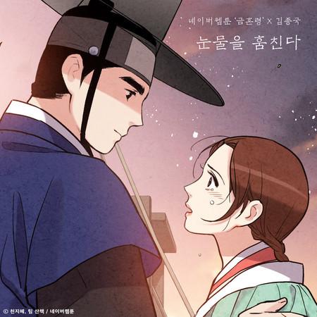 Tear Thief (The Forbidden Marriage X Kim Jong Kook) 專輯封面
