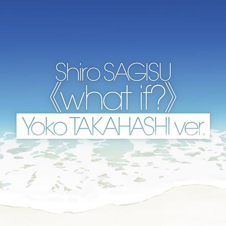 鷺巢詩郎 what if? (高橋洋子Version. 通常版) 專輯封面