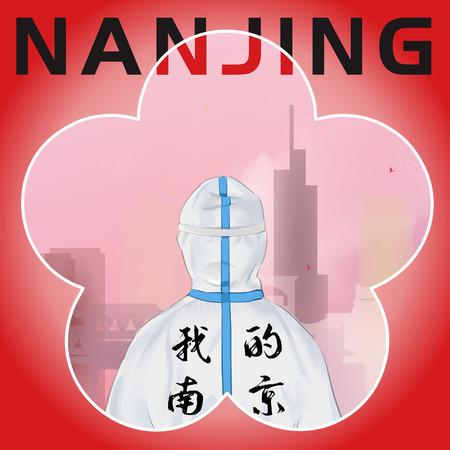 我的南京 專輯封面