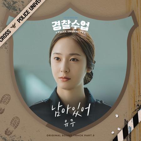 Stay (Police University OST Part.5) 專輯封面