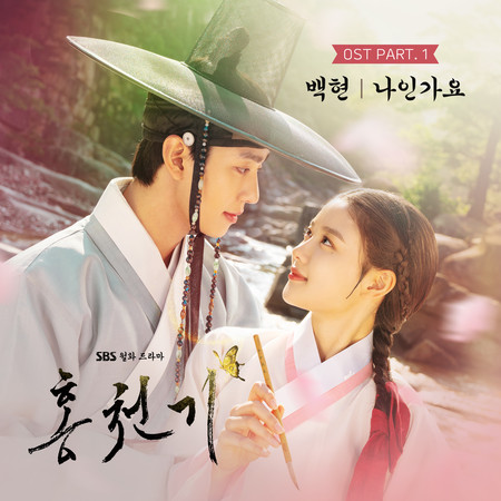 Lovers of the Red Sky OST Part.1 專輯封面