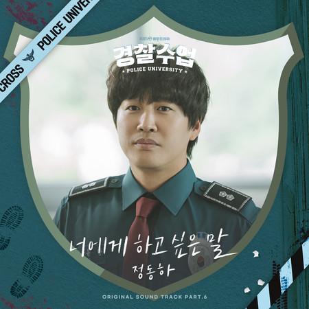 What I Want To Say (Police University OST Part.6) 專輯封面