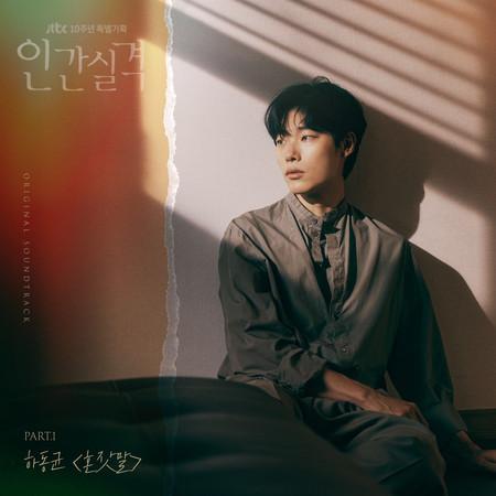 lost (Original Television Soundtrack, Pt. 1) 專輯封面