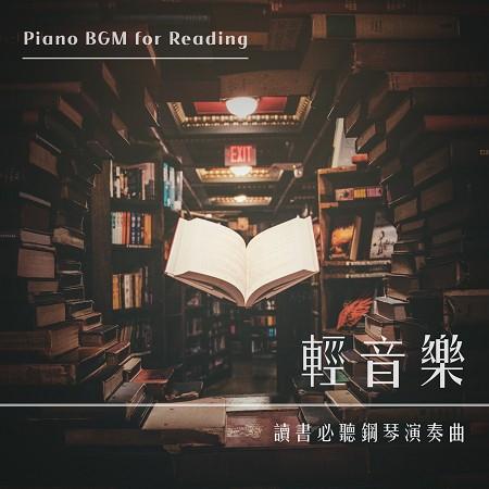 輕音樂.讀書必聽鋼琴演奏曲 (Piano BGM for Reading) 專輯封面