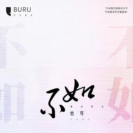 不如(女聲正式版) 專輯封面