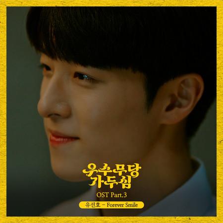 The Great Shaman Ga Doo Shim OST Part.3 專輯封面