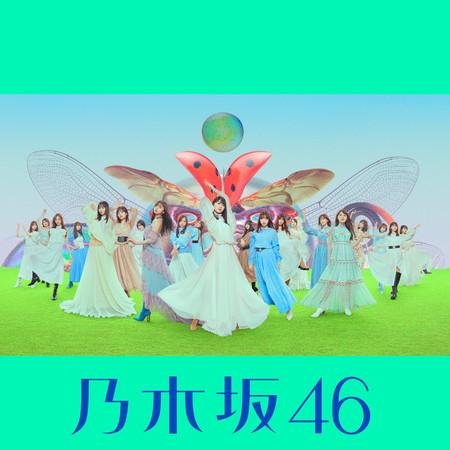 kiminishikarareta (Special Edition) 專輯封面
