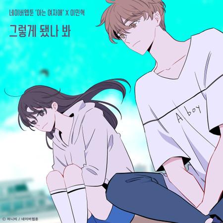 Love Diary (Back to You X Lee Minhyuk) 專輯封面