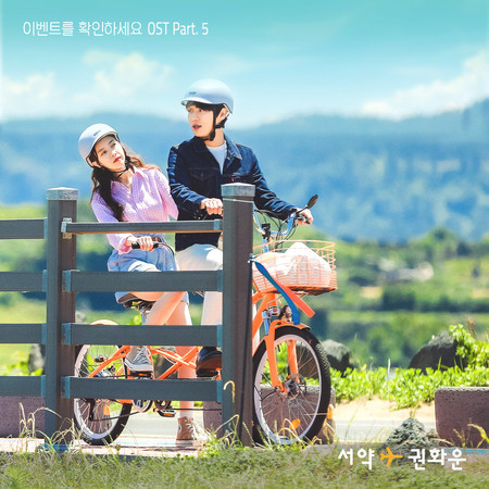 Check Out the Event OST Part.5 專輯封面