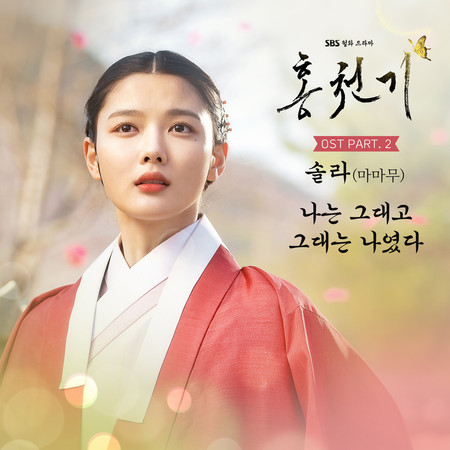Lovers of the Red Sky OST Part.2 專輯封面