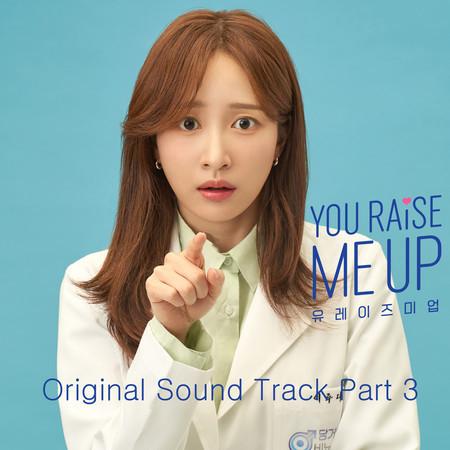 You Raise Me Up OST Part 3 專輯封面
